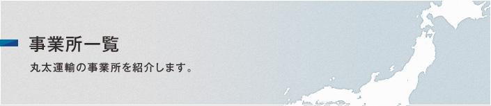事業所一覧 丸太運輸の事業所を紹介します。