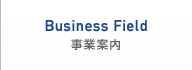 Business Field 事業案内