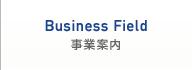 Business Field 事業案内