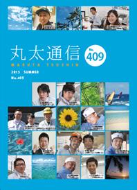 No. 409 夏号