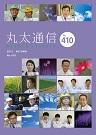 No. 410 秋号