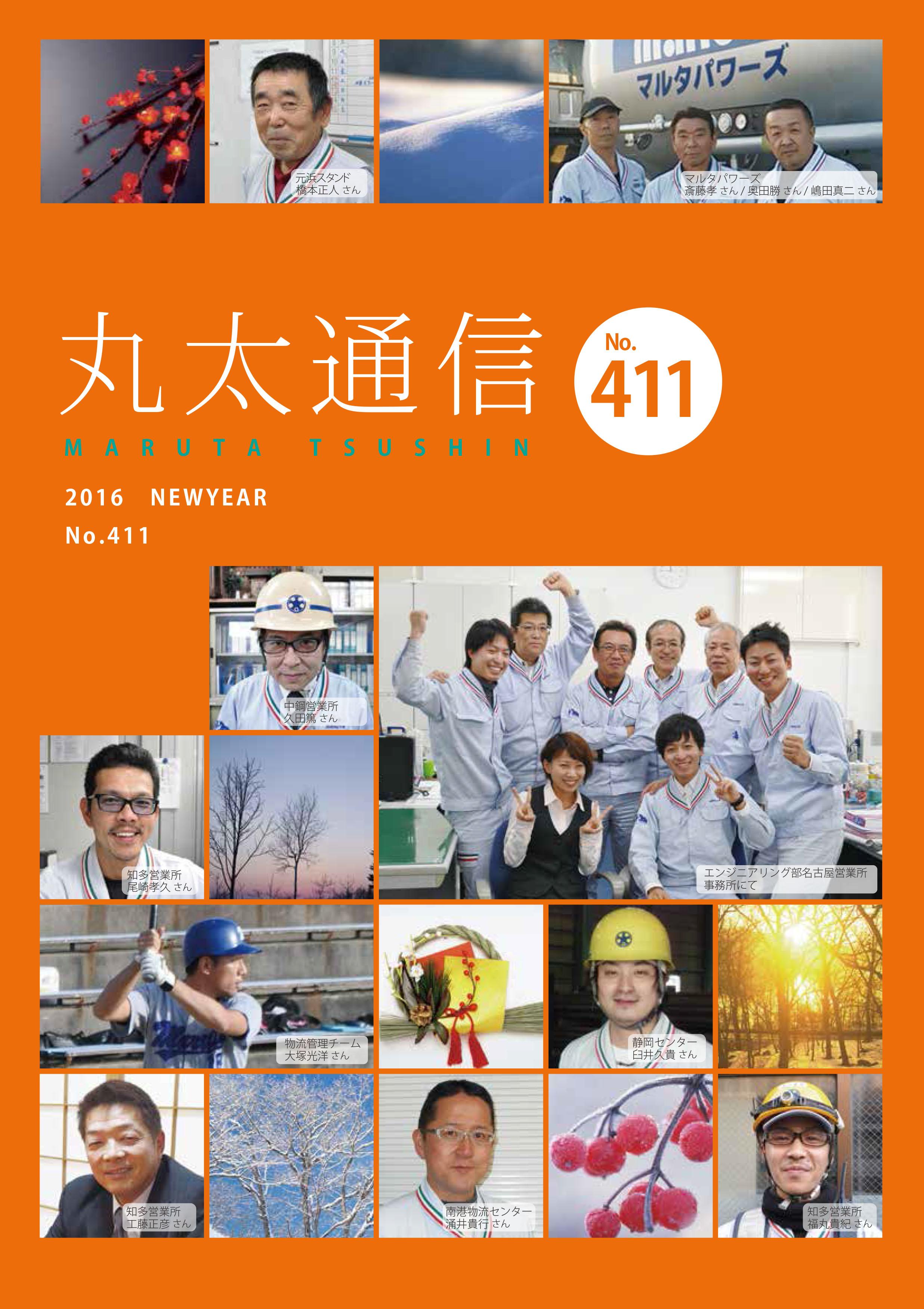 No. 411 新年号
