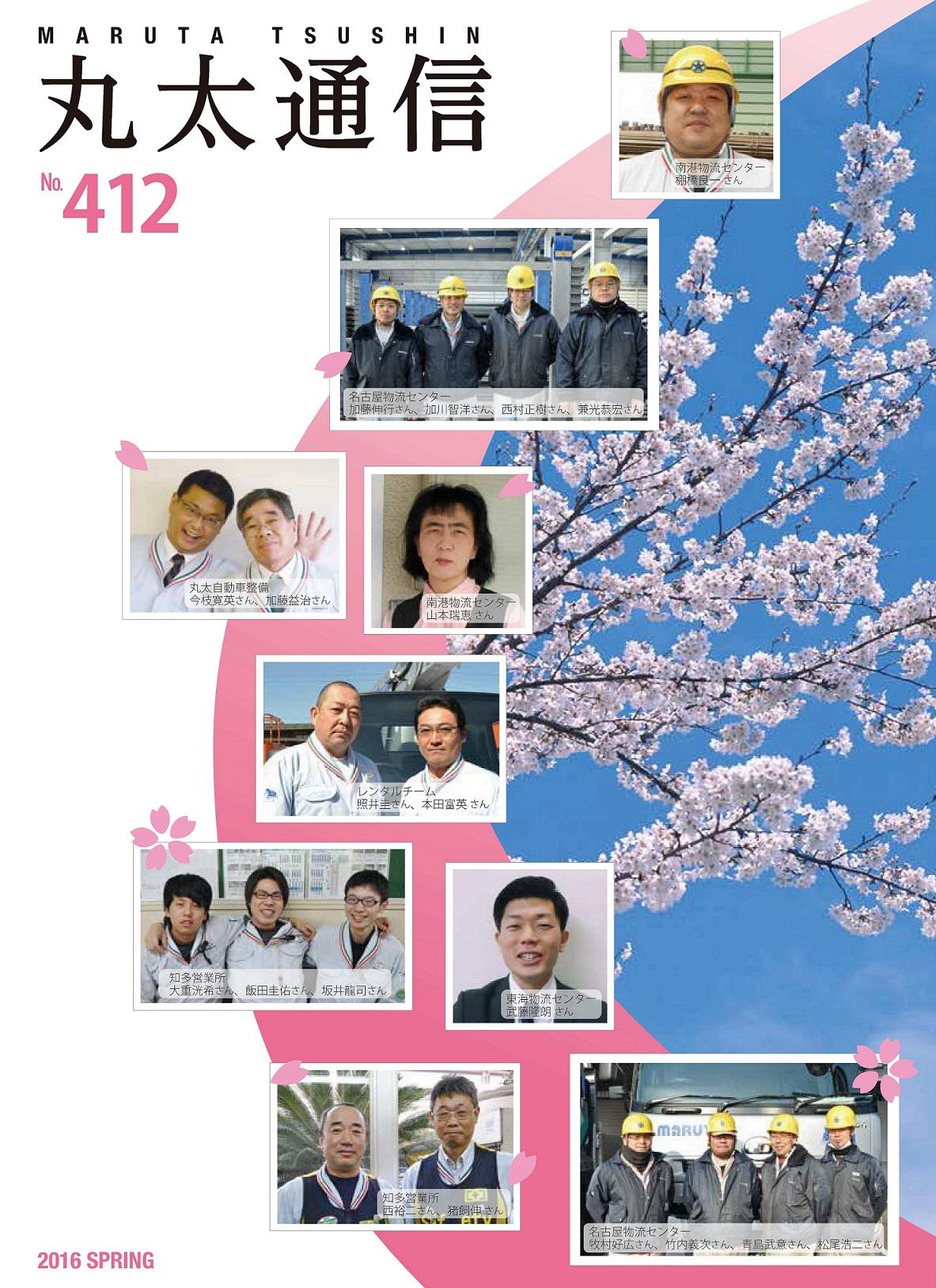 No. 412 春号