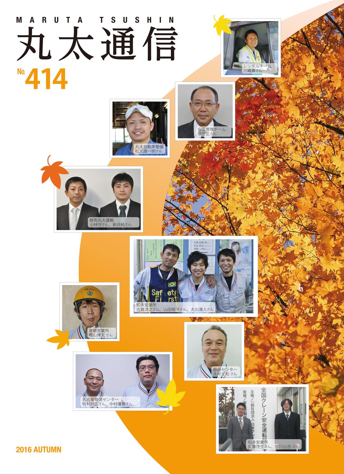 No. 414 秋号